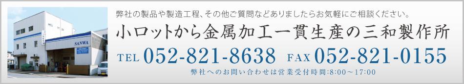 小ロットから一貫金属加工生産の三和製作所 052-821-8638