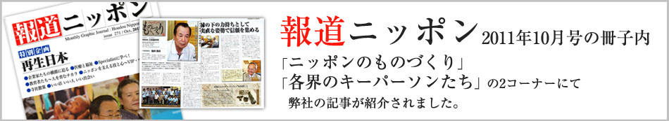 報道ニッポン雑誌掲載